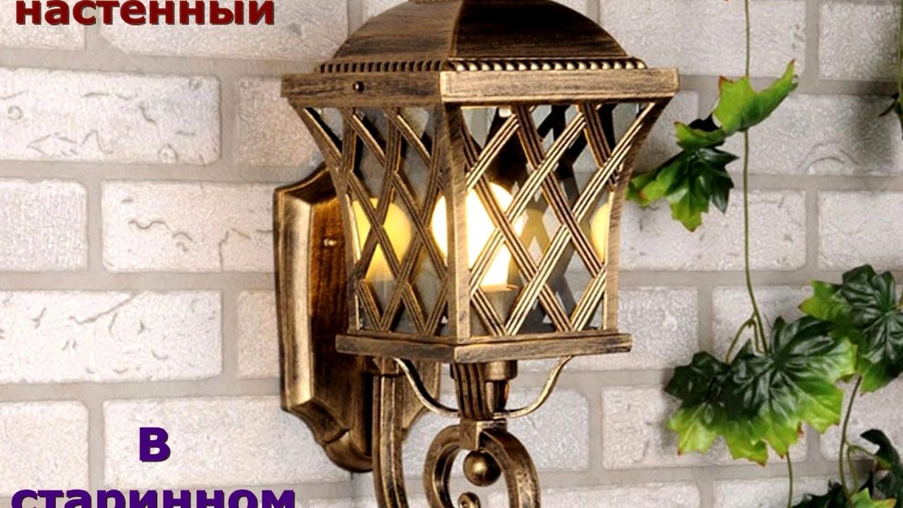 Купить светильник настенный для лофт интерьера лофт, винтаж, интерьер, ретро стиль, лампа эдисона.