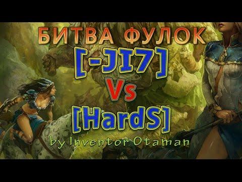 видео: [-ji7] vs [hards] ПвП 5х5 на деньги!  prime world