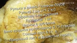 Рулька Запеченная в Винно - Соевом Соусе/нежнейшее мясо/Shank in Wine-Soy SauceЗапеченная