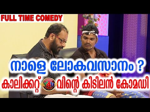 നാളെ ലോകാവസാനം | Latest Malayalam Comedy 2017 | Team Calicut V4U