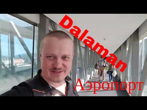 Turkey Dalaman AIrport, даламан аэропорт