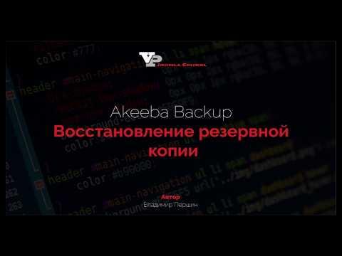 Akeeba Backup: Восстановление резервной копии