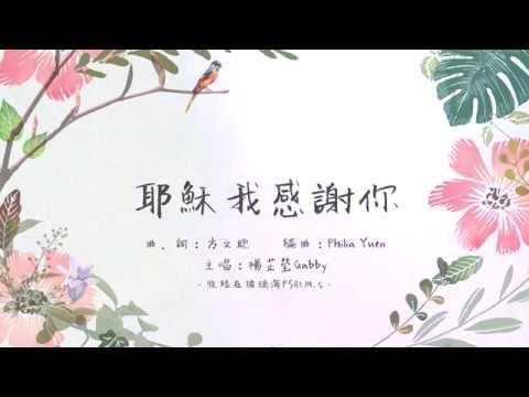 重建大衛的帳幕 (Official Lyric MV) // Worship Nations // 玻璃海樂團 | Doovi