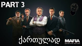 Mafia Definitive Edition ქართულად ნაწილი 3 რბოლა