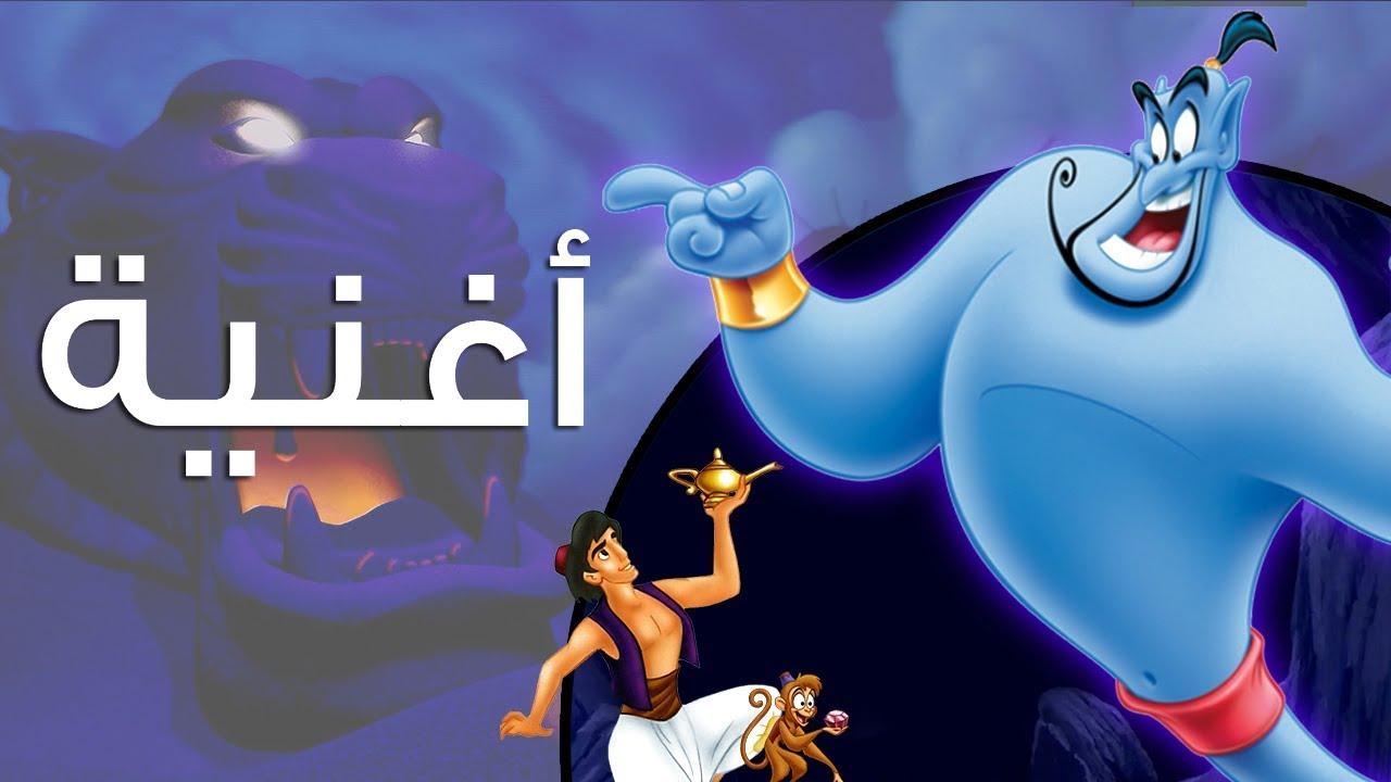 جني ملوش مثيل علاء الدين Youtube