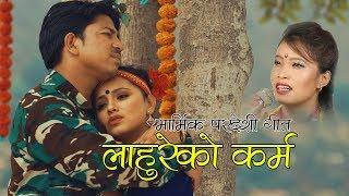 NewTeej Song 2075||नयाँ तिज गीत||Birendra Kumar Thapa,Ft Karishma Dhakal & Prakash Saput