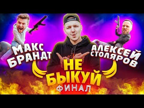 Шоу Не быкуй. Макс Брандт Vs Алексей Столяров. (Финал)