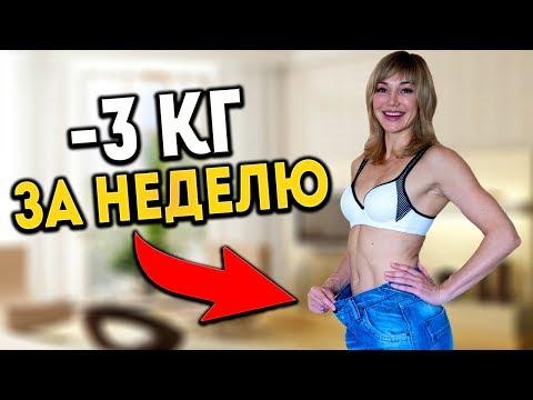 Как быстро похудеть за неделю в домашних условиях