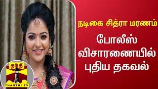 நடிகை சித்ரா மரணம் – போலீஸ் விசாரணையில் புதிய தகவல் | VJ Chitra