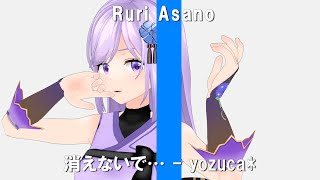 【一発撮り】消えないで… / yozuca* ‐ Covered by 朝ノ瑠璃