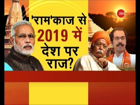 Debate: Is Ram Mandir as political agenda for 2019 elections?