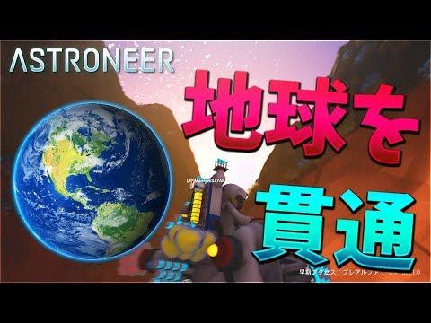 みんなで地球を裏まで貫通させてみたASTRONEER#第1部終【KUN】
