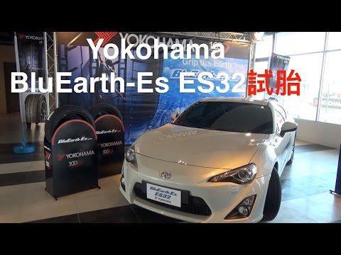 Yokohama BluEarth-Es ES32試胎