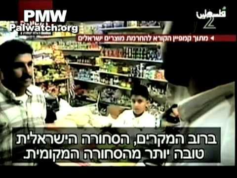 """מהדורת חדשות ערוץ 2 מציגה תחקיר """"מבט לתקשורת פלסטינית"""""""