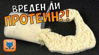видео Вреден ли протеин
