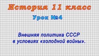 История 11 класс (Урок№4 - Внешняя политика СССР в условиях «холодной войны».)