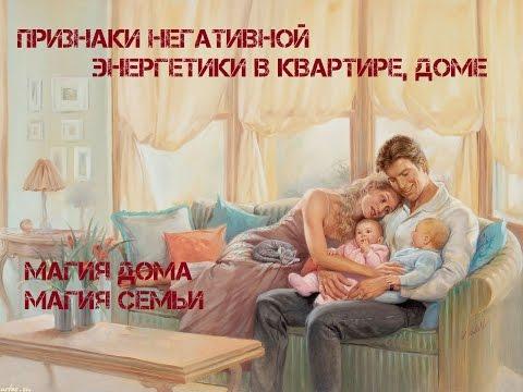 Очищение дома. Очищение квартиры. Признаки негативной энергетики в квартире, доме. Магия дома.