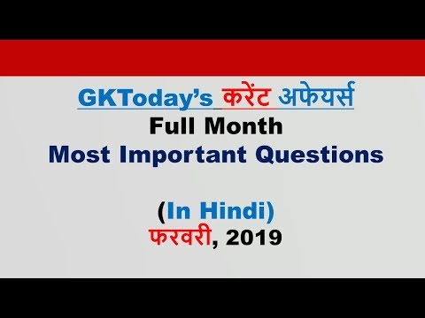 February 2019( In Hindi ): Most Important Current Affairs