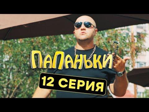 Папаньки - 12 серия - 1 сезон | Комедия - Сериал 2018 | ЮМОР ICTV - Видео онлайн