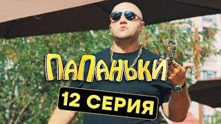 Папаньки - 12 серия - 1 сезон | Комедия - Сериал 2018 | ЮМОР ICTV