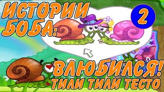 Улитка Боб рассказывает мультик для детей: Боб влюбился тили-тили-тесто. 2 серия [Snail Bob]