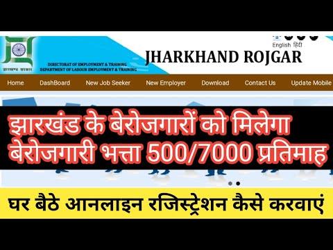 Jharkhand Niyojan/berojgari Bhatta Online Registration,झारखंड बेरोजगारी भत्ता 7000 Onlineजिस्ट्रेशन