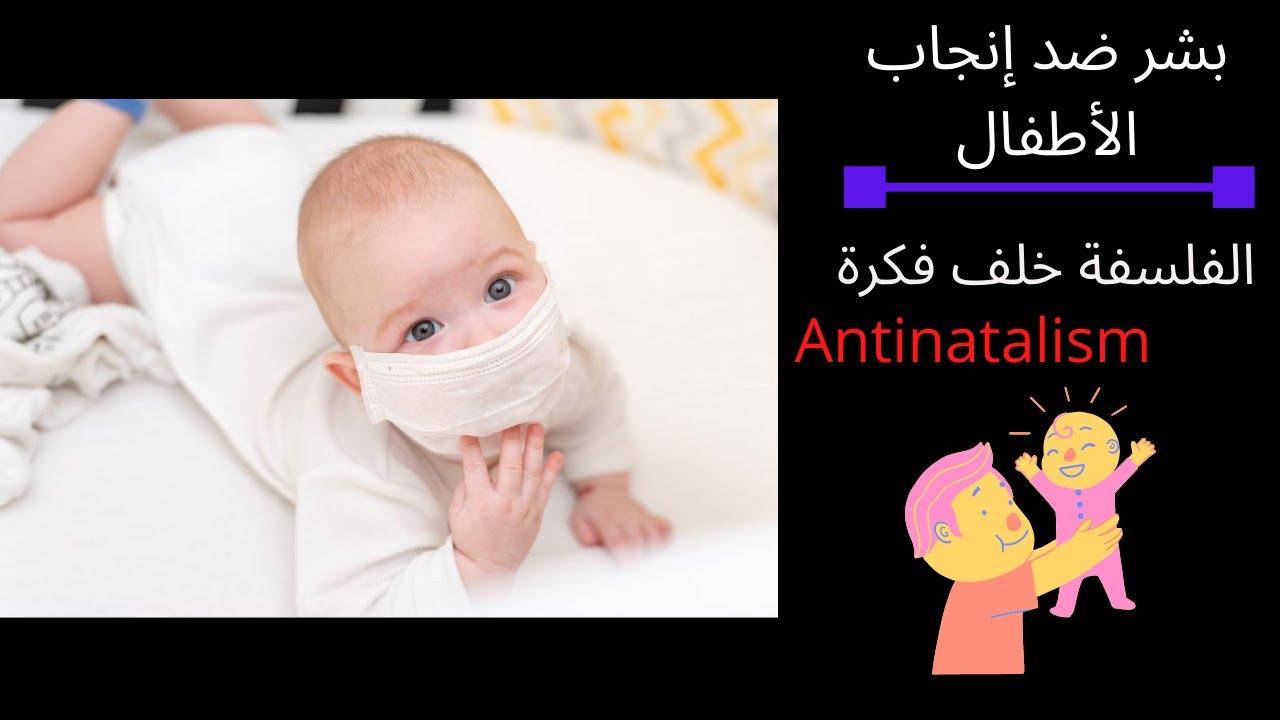 بشر ضد إنجاب الأطفال..ما هي فلسفة Antinatalism
