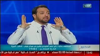 القاهرة والناس | الدكتور مع أيمن رشوان الحلقة الكاملة 28 يناير