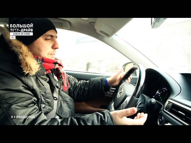 Большой тест-драйв (видеоверсия): Lexus GS 450h