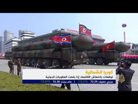 توقعات بانتعاش اقتصاد كوريا الشمالية بعد رفع العقوبات  - 21:21-2018 / 6 / 13