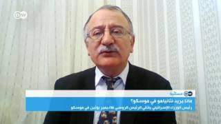 لماذا لا تمنع روسيا إسرائيل من قصف حليفها حزب الله في سوريا؟ | مسائية DW