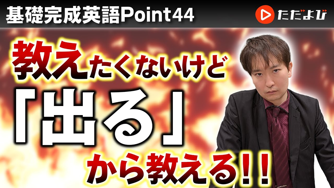 [Point44]anyについて【基礎完成英語講座】