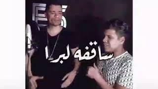 حسن شاكوش & عمر كمال _ وركبت الاكس 6 _ ساقفه لبرا👏
