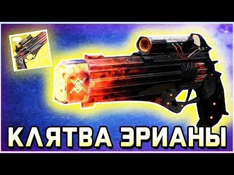 Destiny 2 - КЛЯТВА ЭРИАНЫ. Обзор на экзотический револьвер в Дестини 2!