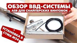 российская ввд система asr airsoft rus для снайперских винтовок обзор установка в cyma m24