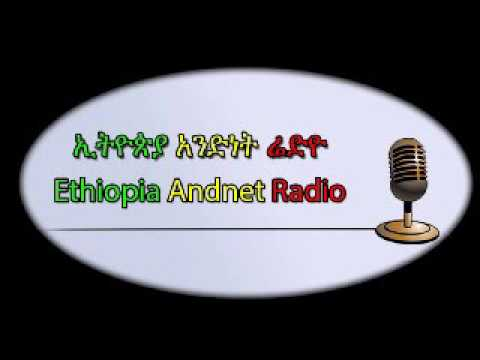 Voice of Ethiopia Andnet Radio Sweden Stockholm16 October 2016