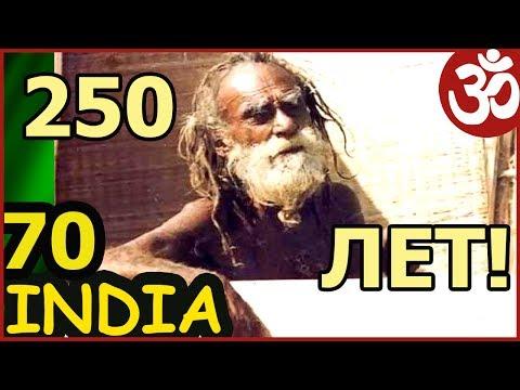 Devraha Baba,  the YOGI who lived 250 years. Vrindavan. INDIA