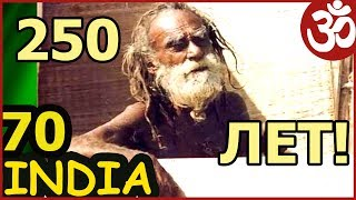 ИНДИЯ 70. ЙОГ, ПРОЖИВШИЙ 250 ЛЕТ. ДЕВРАХА БАБА АШРАМ ВРИНДАВАН