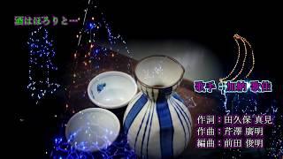 説明 お酒(黄桜酒造)CMソング・・・