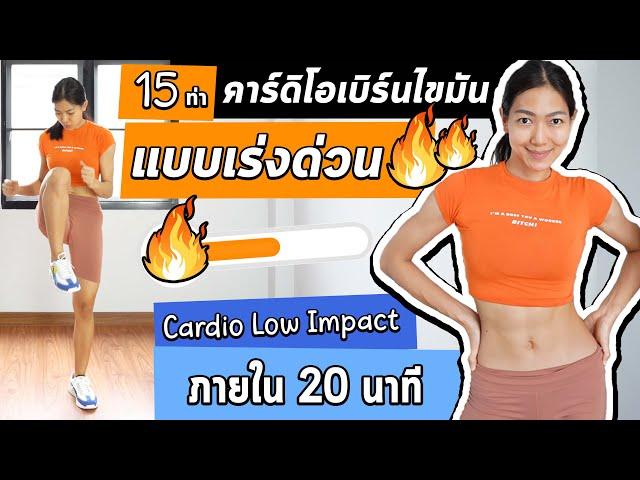15 ท่า คาร์ดิโอเบิร์นไขมัน แบบเร่งด่วน Cardio Low Impact ภายใน 20 นาที | Sixpackclub.net