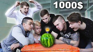КТО НЕ МОРГНЕТ , ПОЛУЧИТ 1000$