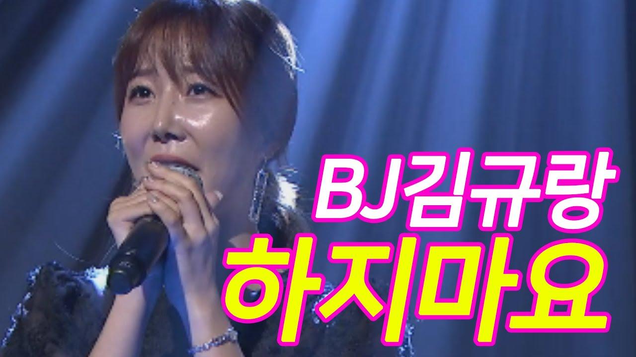 싱어프로젝트 시즌2 왕중왕전 BJ김규랑 - 하지마요