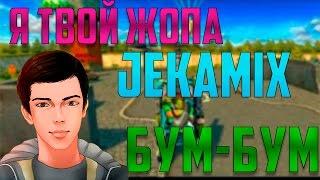 Kiler.boy|Приколы с JekaMIX №2