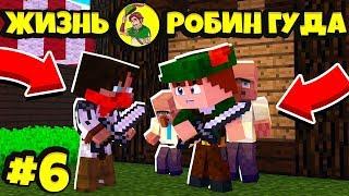 ЖИЗНЬ РОБИН ГУДА В МАЙНКРАФТЕ РАЗБОЙНИКИ НАПАЛИ #6 \Minecraft Robin Hood\Майнкрафт Сериал Средневек