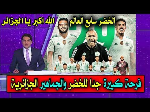 Download عاااااااااااجل الفيفا تفاجىء الخضر بفرحة كبيرة جدا لمنتخب الجزائر والجماهير الجزائرية العظيمة