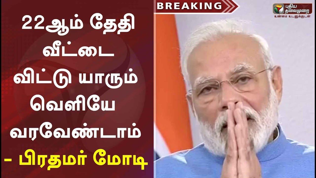 22ஆம் தேதி வீட்டை விட்டு யாரும் வெளியே வரவேண்டாம் - பிரதமர் மோடி | PM Modi Speech About CoronaVirus