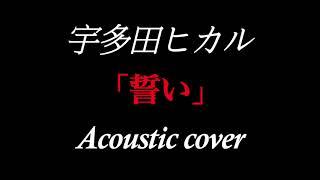 アコギのみの重ね録りです。 キングダムハーツ3のテーマ曲、宇多田ヒカ...