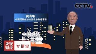 """《央视财经V讲堂》 20190613 想品尝""""高地""""生活 需要做到哪些?  CCTV财经"""