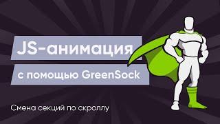 GreenSock #3. Смена секций по скроллу