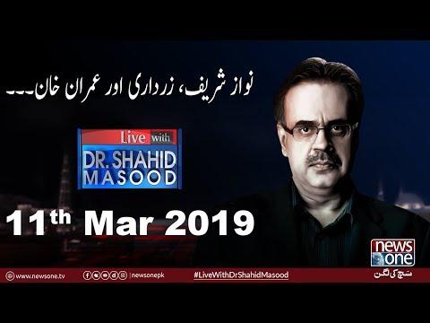 Live with Dr.Shahid Masood | 11-March-2019 | PM Imran Khan | Bilawal Bhutto Zardari | Nawaz Sharif